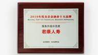 2019年度北京金融业十大品牌揭晓 君康人寿荣获服务升级示范奖