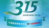 """君康人寿发布八大服务承诺 正式启动""""3•15""""消费者权益保护教育宣传周活动"""