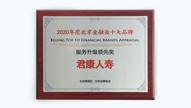 """君康人寿荣获2020年度北京金融业十大品牌""""服务升级领先奖"""""""