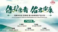 """君康多倍宝(至尊版)荣获2020领航中国""""杰出健康险产品奖"""""""