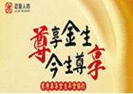 """君康人寿""""尊享金生年金保险"""" 荣获""""年度创新力保险产品""""奖"""